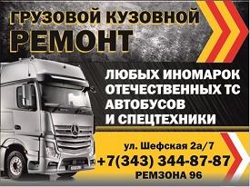 грузовой кузовной ремонт